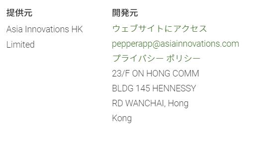 サクラ出会い系アプリ「Pepper-新感覚のマッチング」運営会社
