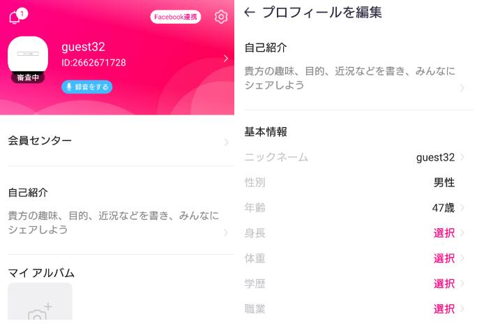 サクラ出会い系アプリ「Pepper-新感覚のマッチング」プロフィール