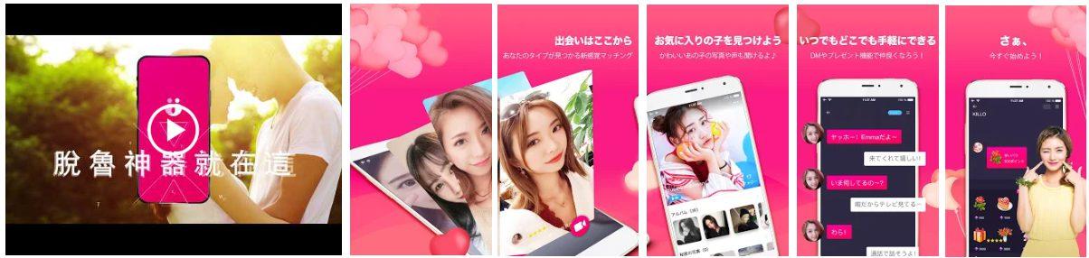 サクラ出会い系アプリ「Pepper-新感覚のマッチング」