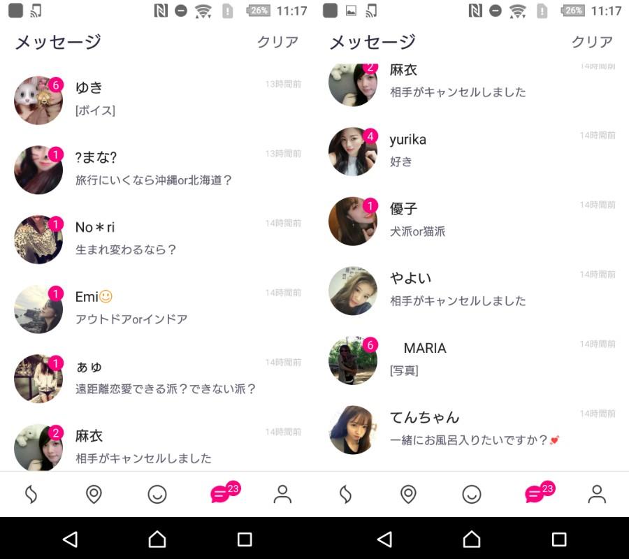 サクラ出会い系アプリ「Pepper-新感覚のマッチング」サクラからの大量のメッセージ
