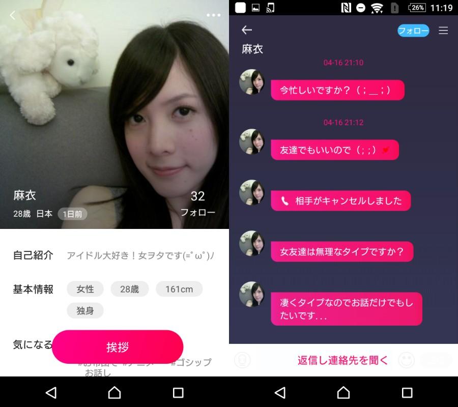 サクラ出会い系アプリ「Pepper-新感覚のマッチング」サクラの