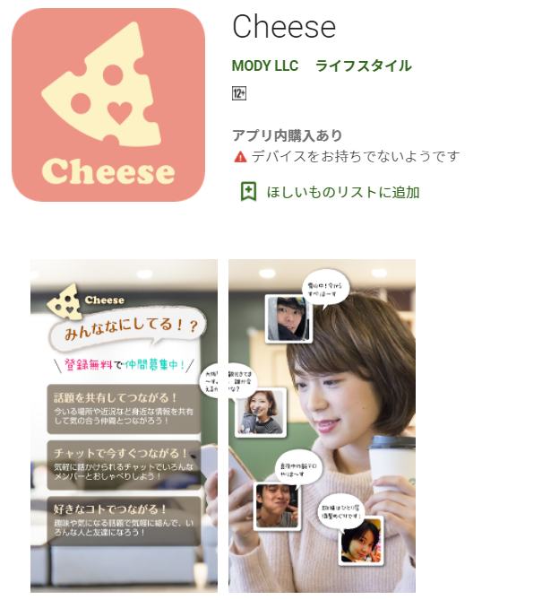 Cheeseアプリ