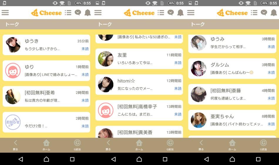 悪質出会い系アプリ「Cheese」サクラ一覧
