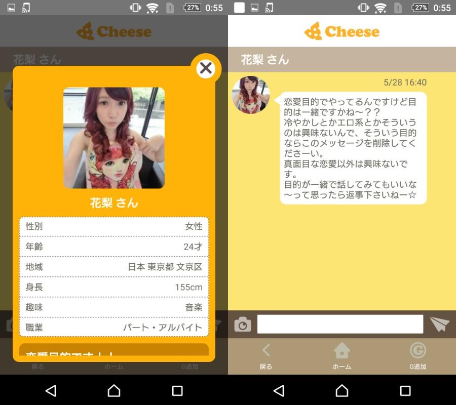 悪質出会い系アプリ「Cheese」サクラの花梨