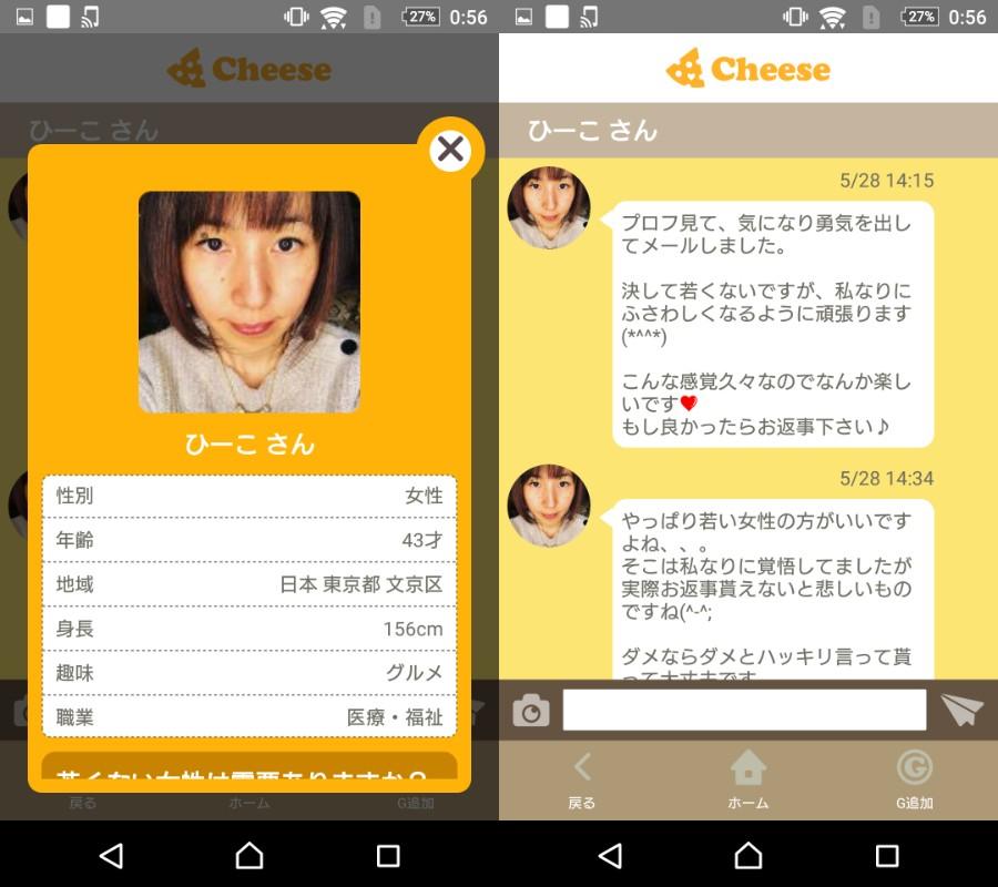 悪質出会い系アプリ「Cheese」サクラのひーこ