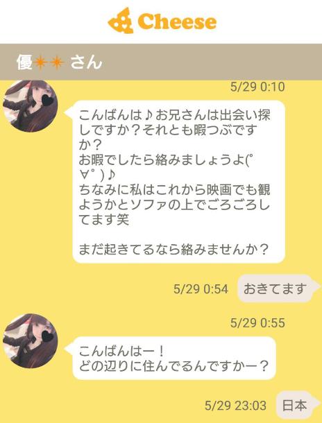 悪質出会い系アプリ「Cheese」サクラの優