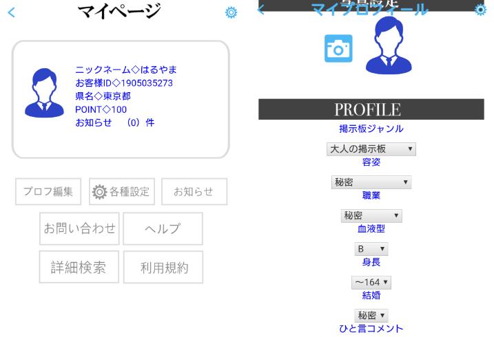 出会系アプリのクロストークご近所さん恋人探しチャットプロフィール