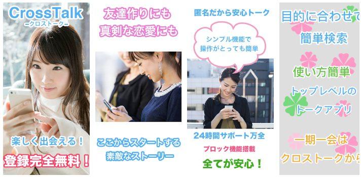 出会系アプリのクロストークご近所さん恋人探しチャット