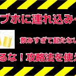 お酒を飲むともチ〇ポが起たない男性は必見の攻略法