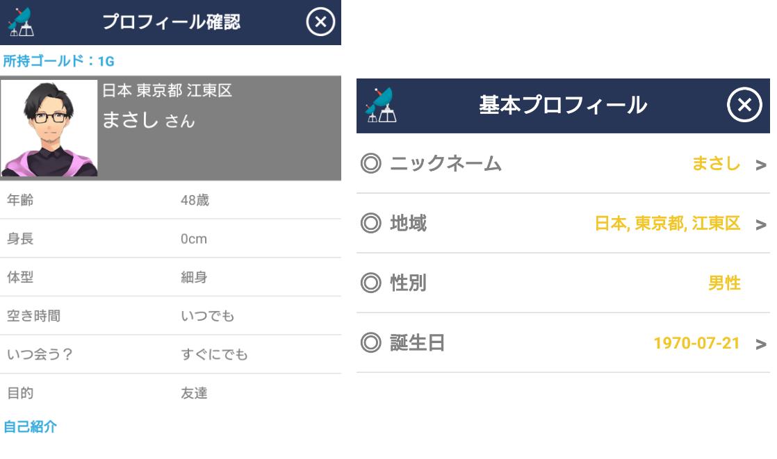 サクラ詐欺出会い系アプリ「KUUTA」プロフィール