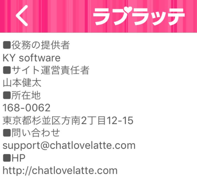 悪質出会い系アプリ「lovelatte ラブラッテ」運営会社