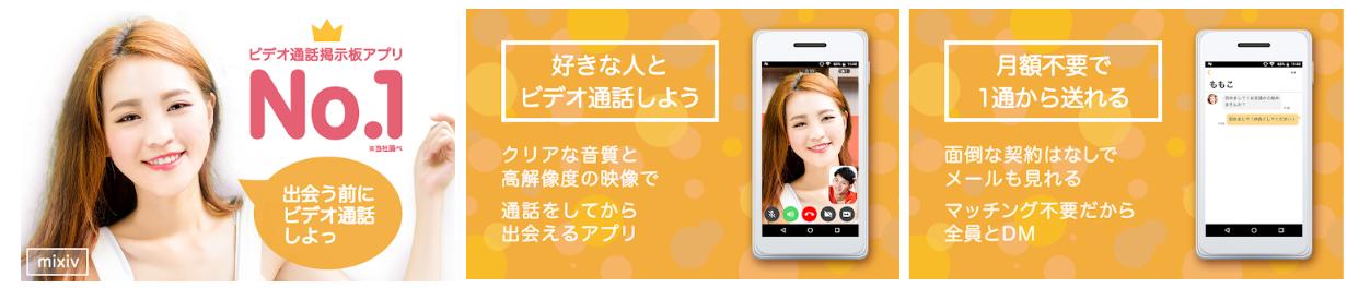 mixiv (ミクシブ) - ビデオ通話ができる恋活・婚活アプリ
