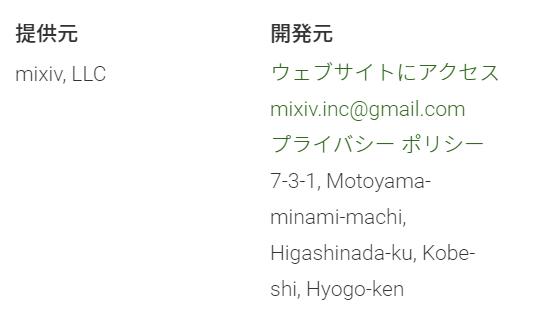 mixiv (ミクシブ) - ビデオ通話ができる恋活・婚活アプリ運営会社