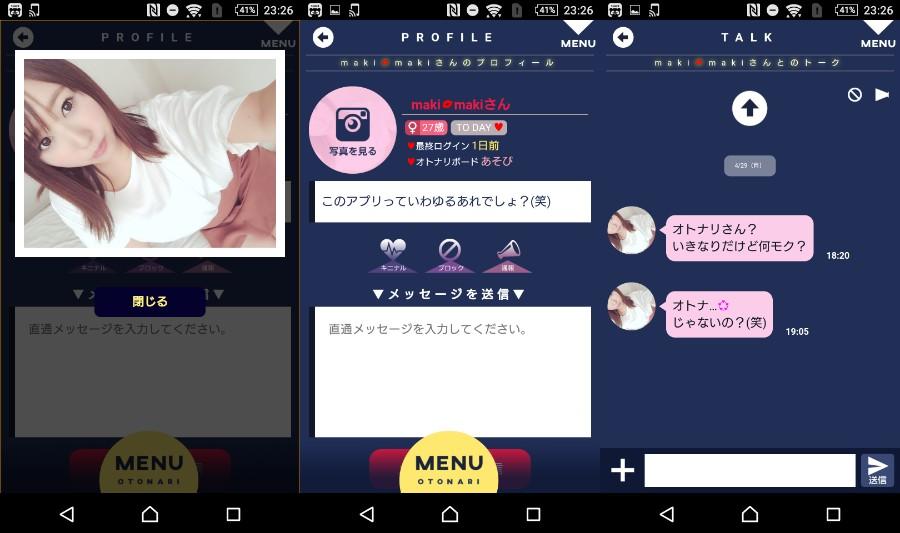 """出会いは""""大人:Re(オトナリ)""""友達探しチャットアプリ登録無料サクラのmakimaki"""
