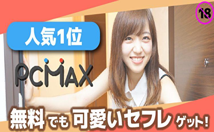 PCMAXに始めて登録した体験談