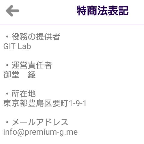 詐欺出会い系アプリ「会員専用 -Premium-」運営会社