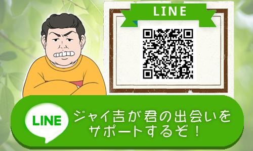 ジャイ吉LINE@