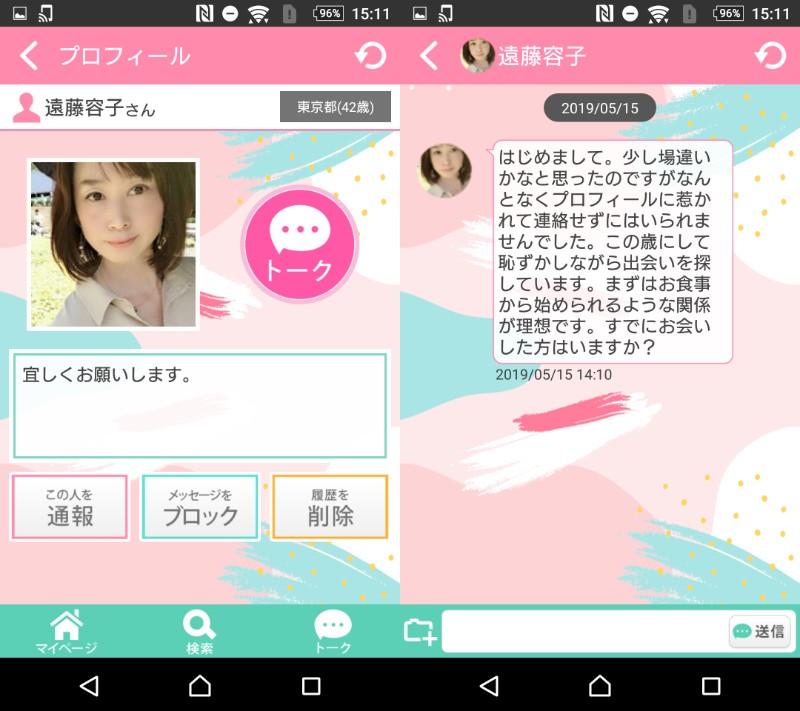 登録無料の友達探しはトークマニア-アプリで友達作りtalkサクラの遠藤容子