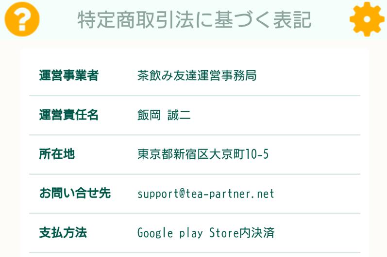 サクラ詐欺出会い系アプリ「茶飲み友達 人生をもっと楽しむSNS」運営会社