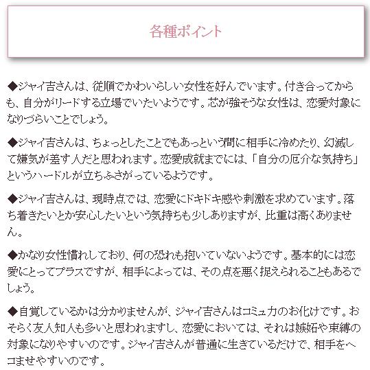 出会い系のプロジャイ吉に発行された恋愛免許証