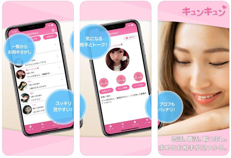 サクラ詐欺「今すぐ胸キュンの出会い - SNSチャットアプリキュンキュン」