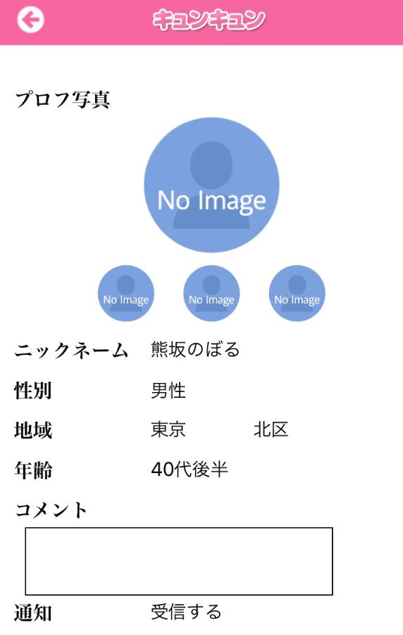 サクラ詐欺「今すぐ胸キュンの出会い - SNSチャットアプリキュンキュン」プロフィール