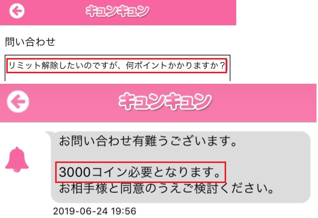 サクラ詐欺「今すぐ胸キュンの出会い - SNSチャットアプリキュンキュン」のリミット解除