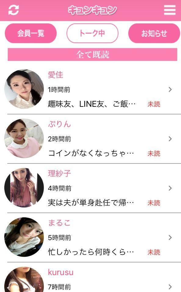 サクラ詐欺「今すぐ胸キュンの出会い - SNSチャットアプリキュンキュン」サクラ一覧