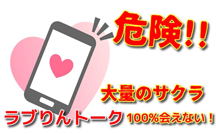 サクラ詐欺出会い系アプリ「ラブりんトーク」
