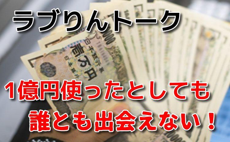 ラブりんトークは1億円使ったとしても出会えない