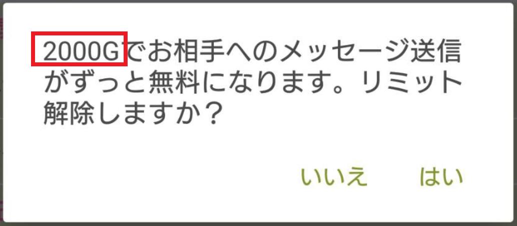 サクラ詐欺出会い系アプリ「翠 -midori-」リミット解除