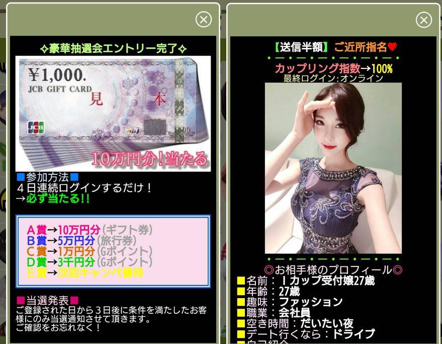 サクラ詐欺出会い系アプリ「翠 -midori-」ログインすると怪しいポップアップ