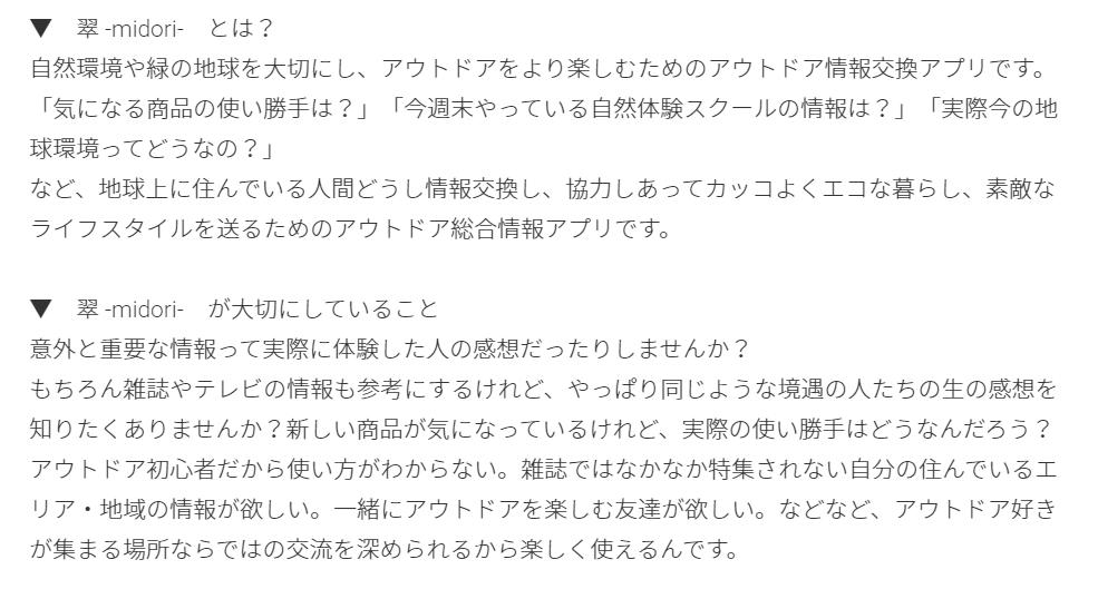 サクラ詐欺出会い系アプリ「翠 -midori-」詐欺運営の証拠