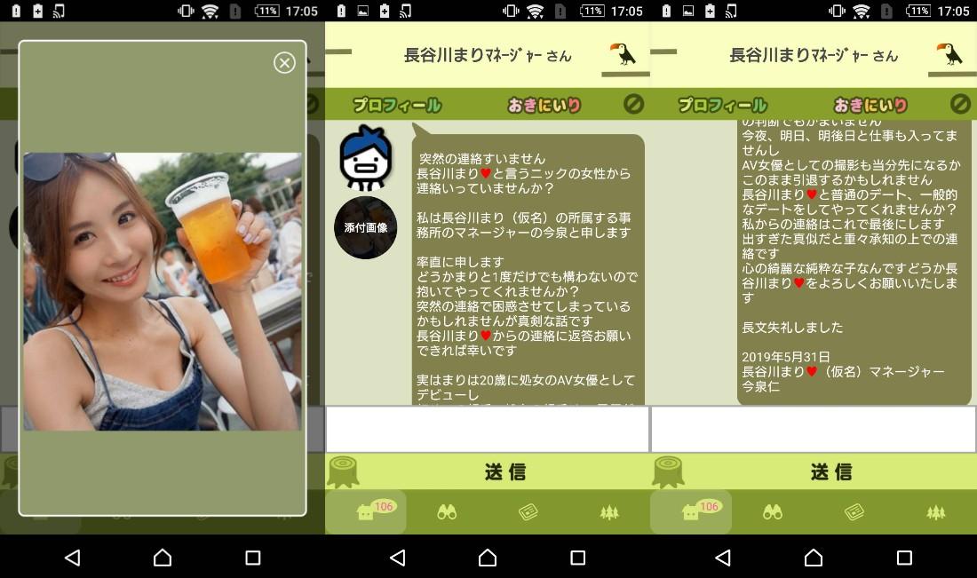 サクラ詐欺出会い系アプリ「翠 -midori-」サクラの長谷川まりマネージャー
