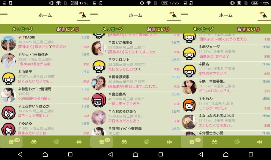 サクラ詐欺出会い系アプリ「翠 -midori-」サクラ一覧