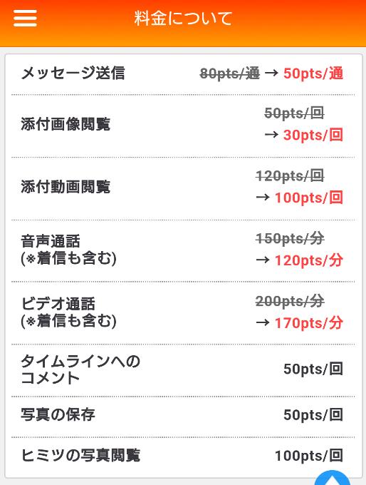サクラ詐欺出会い系アプリ「 Sunny-新感覚癒し系アプリ」料金体系