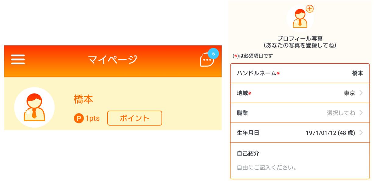 サクラ詐欺出会い系アプリ「 Sunny-新感覚癒し系アプリ」プロフィール