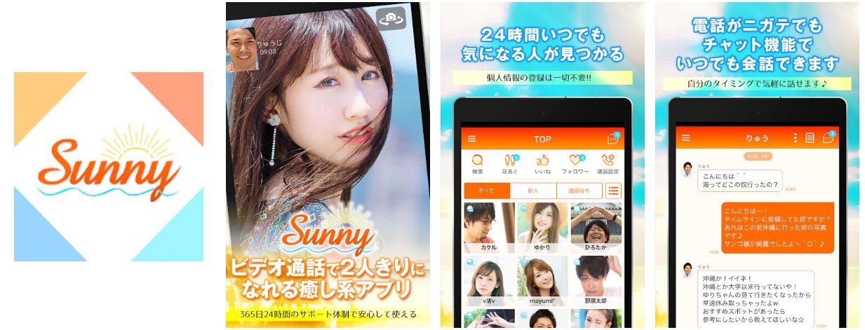 サクラ詐欺出会い系アプリ「 Sunny-新感覚癒し系アプリ」