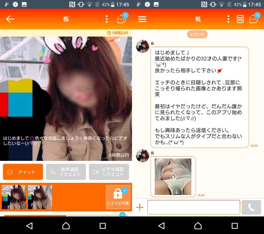 サクラ詐欺出会い系アプリ「 Sunny-新感覚癒し系アプリ」サクラの楓