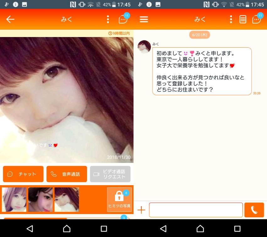 サクラ詐欺出会い系アプリ「 Sunny-新感覚癒し系アプリ」サクラのみく
