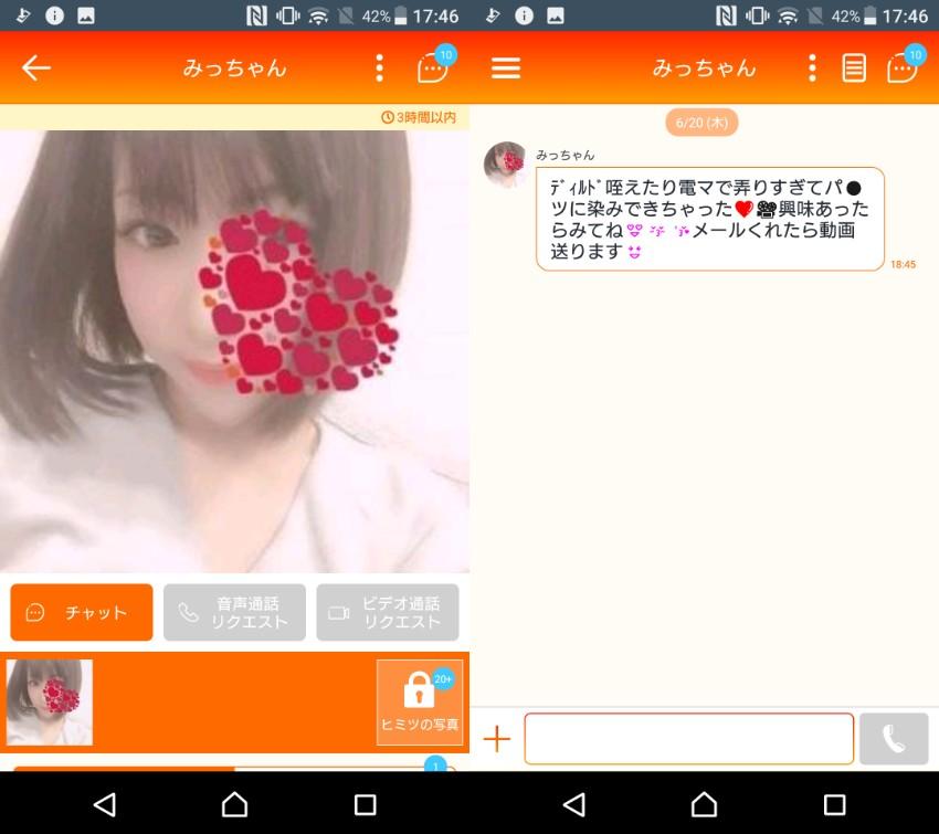 サクラ詐欺出会い系アプリ「 Sunny-新感覚癒し系アプリ」サクラのみっちゃん