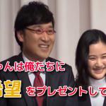 山里亮太&蒼井優の結婚で出会い系登録者が急増している
