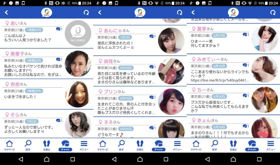 完全無料の出会いアプリはゼロチャ - 恋活もできる出会系アプリサクラからのメッセージ