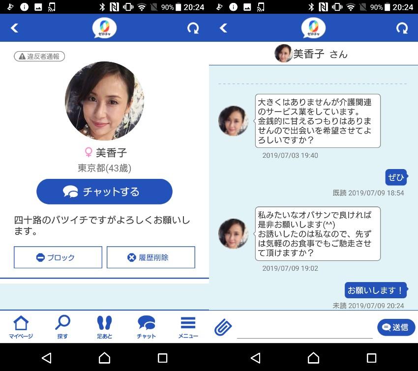 完全無料の出会いアプリはゼロチャ - 恋活もできる出会系アプリサクラ