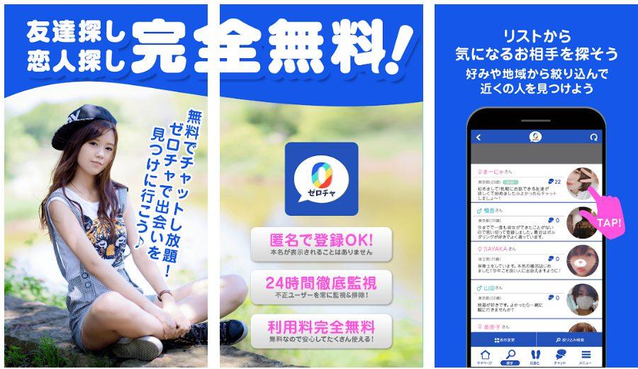 完全無料の出会いアプリはゼロチャ - 恋活もできる出会系アプリ