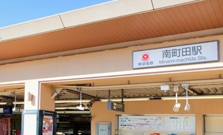メルパラで南町田駅待ち合わせ