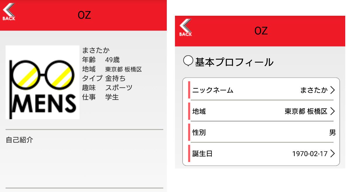 詐欺出会い系アプリ「OZ」運営会社プロフィール