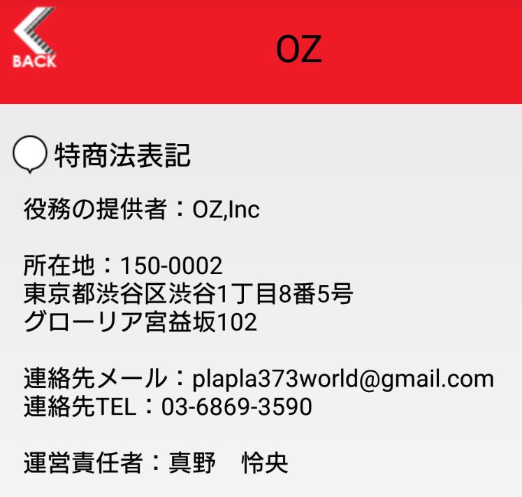 詐欺出会い系アプリ「OZ」運営会社