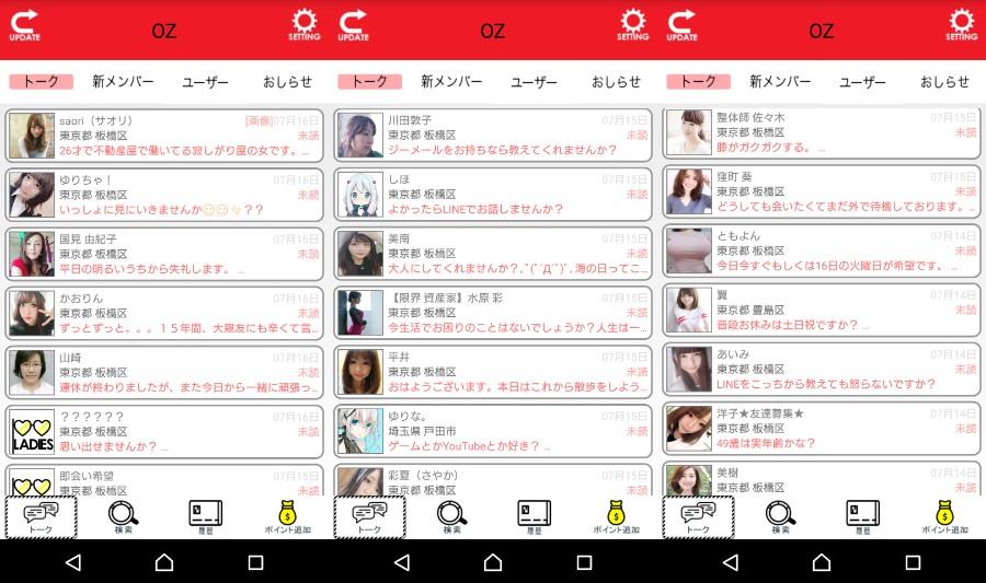 詐欺出会い系アプリ「OZ」サクラからのメッセージ