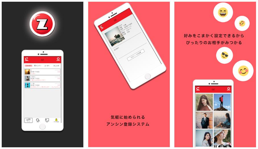詐欺出会い系アプリ「OZ]サクラ詐欺の実態